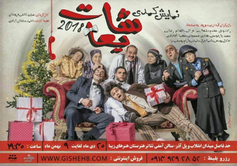 تئاتر  کمدی شایعات ؛اصفهان - 96
