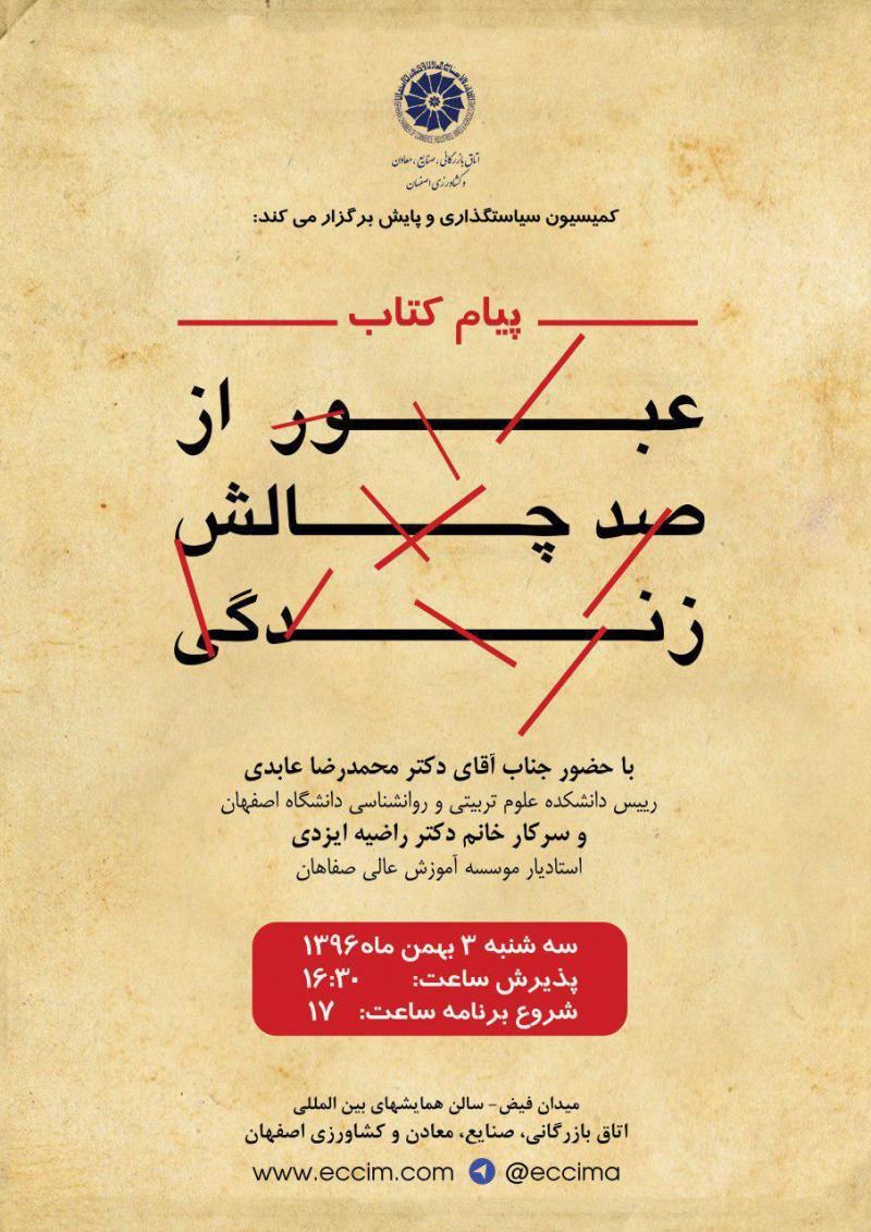 گردهمایی پیام کتاب ,عبور از صد چالش زندگی ؛اصفهان - 96