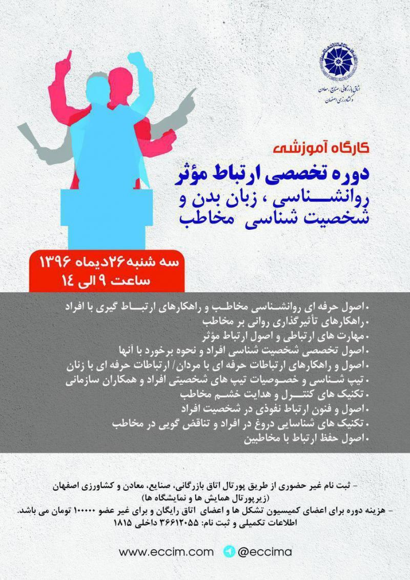 کارگاه آموزشی دوره تخصصی ارتباط موثر روانشناسی؛زبان بدن و شخصیت شناسی مخاطب ؛اصفهان - 96