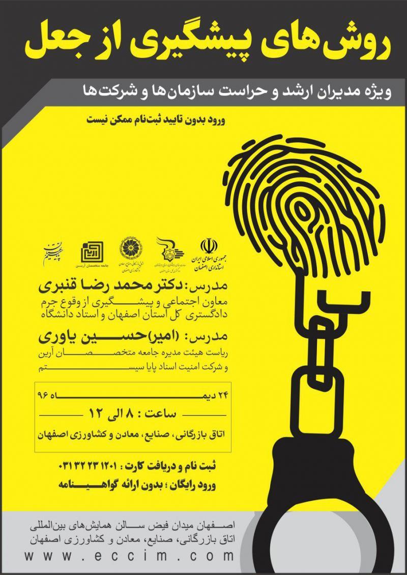 کارگاه آموزشی روش های پیشگیری از جعل ؛اصفهان - 96