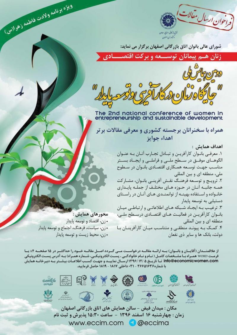 دومین همایش ملی جایگاه زنان در کار آفرینی  و توسعه پایدار ؛اصفهان - 96