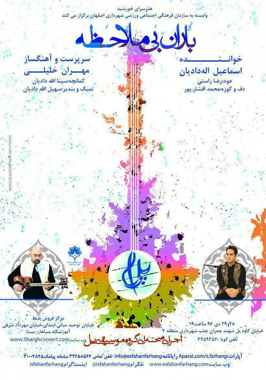 کنسرت گروه موسیقی پل؛اصفهان - 96