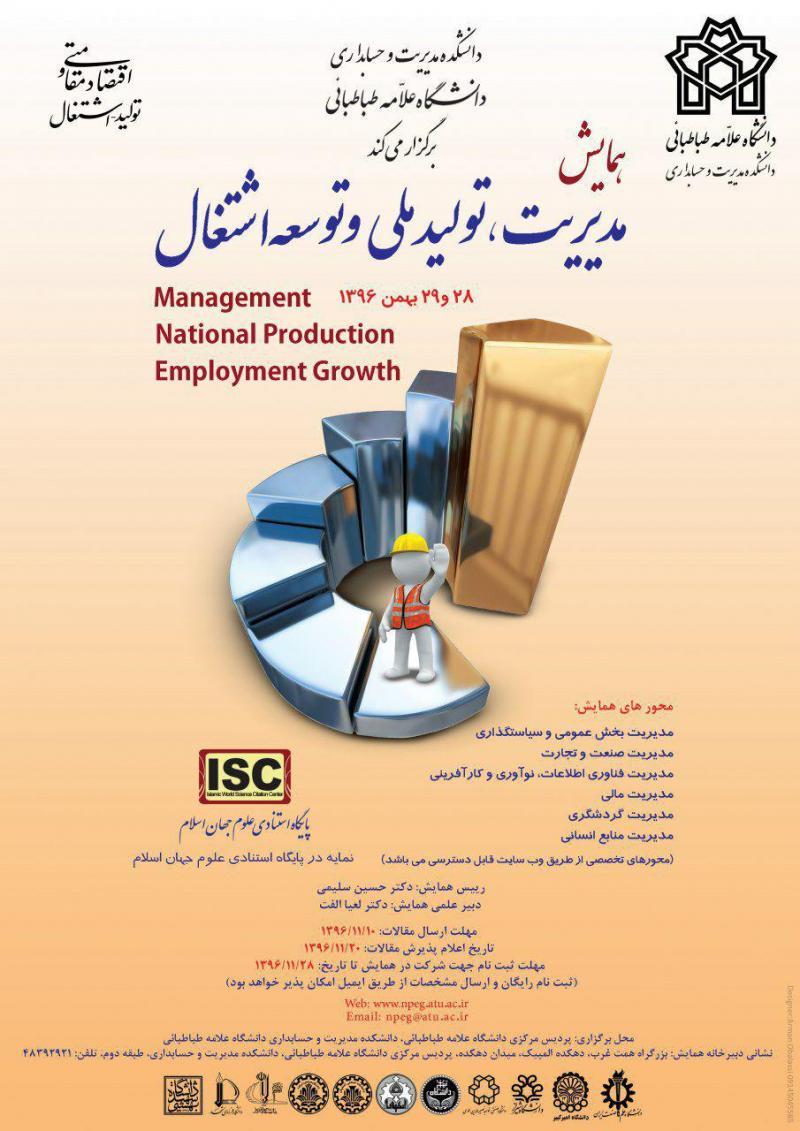 همایش مدیریت، تولید ملی و توسعه و اشتغال ؛تهران - 96