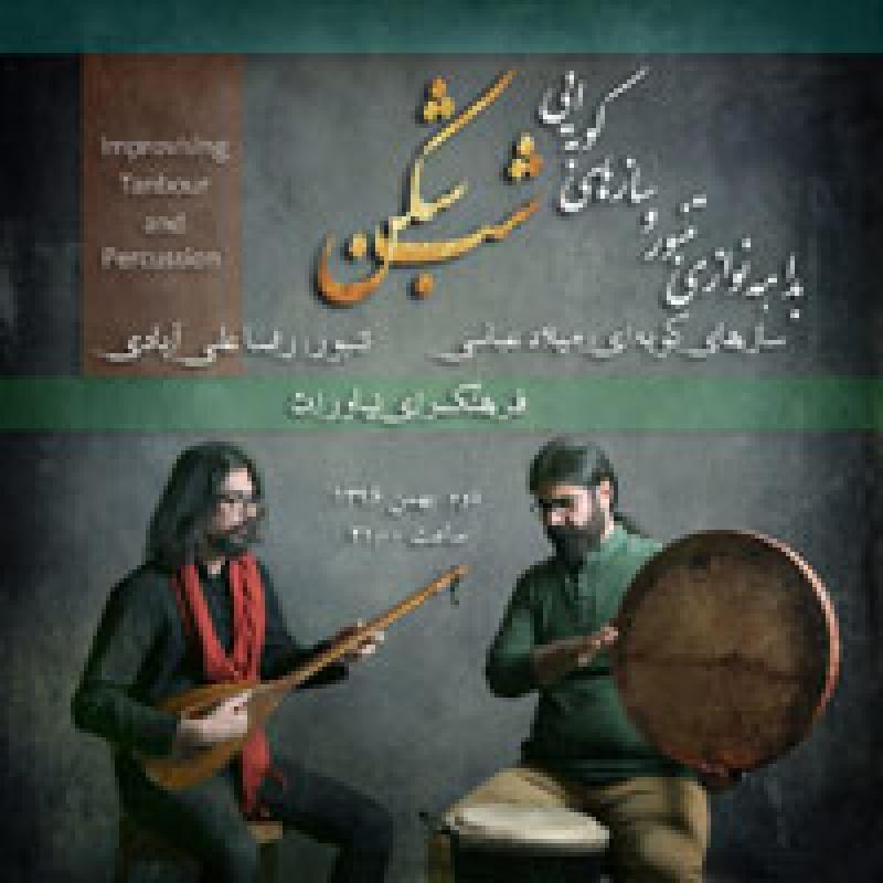 کنسرت بداهه نوازی تنبور و سازهای کوبه ایی ؛ تهران - 96