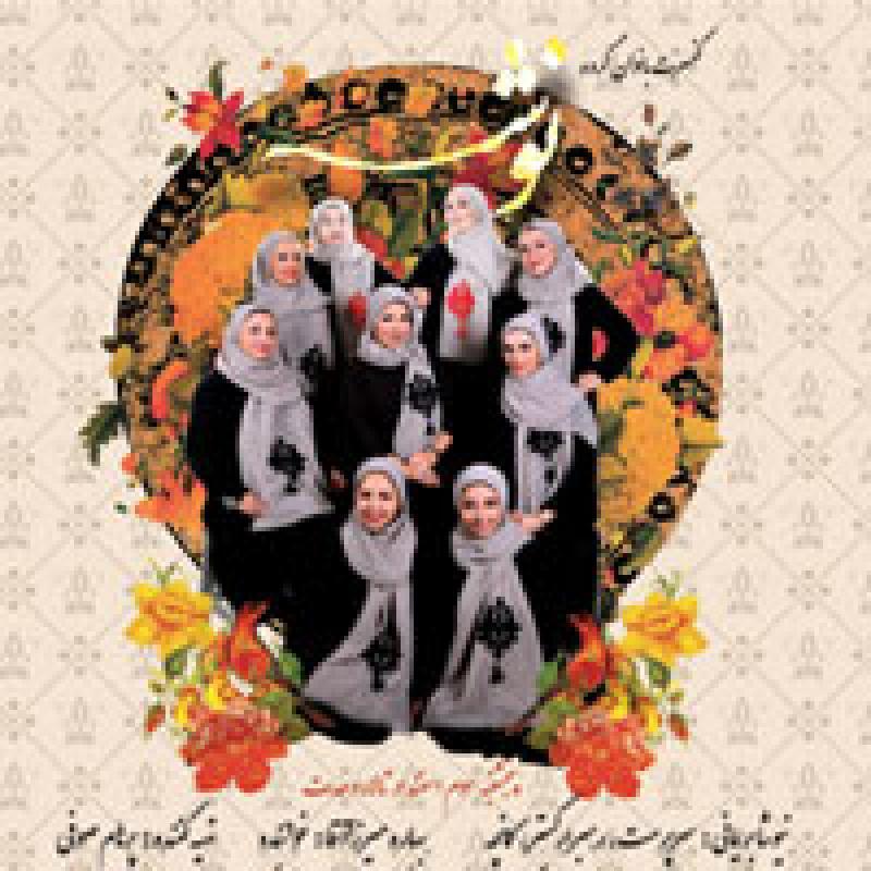 کنسرت گروه نوشه (ویژه بانوان)؛تهران - 96