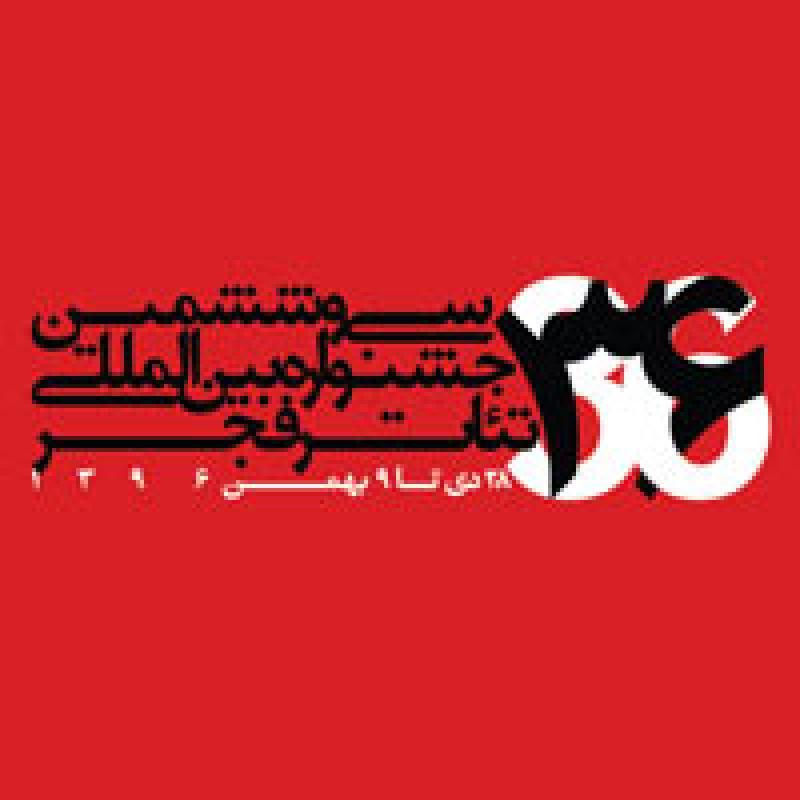 سی و ششمین جشنواره بین المللی تئاتر فجر ؛تهران - 96