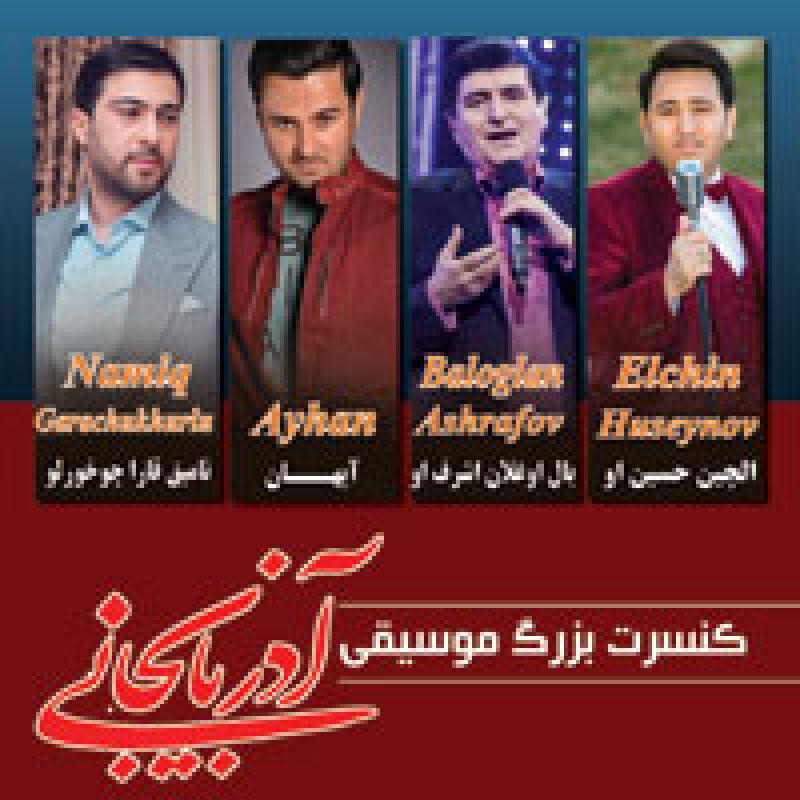 کنسرت آذربایجانی نامیک، بال اوغلان، آیهان و الچین ؛تهران - 96