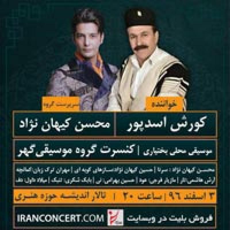 کنسرت کوروش اسدپور ؛ تهران - 96