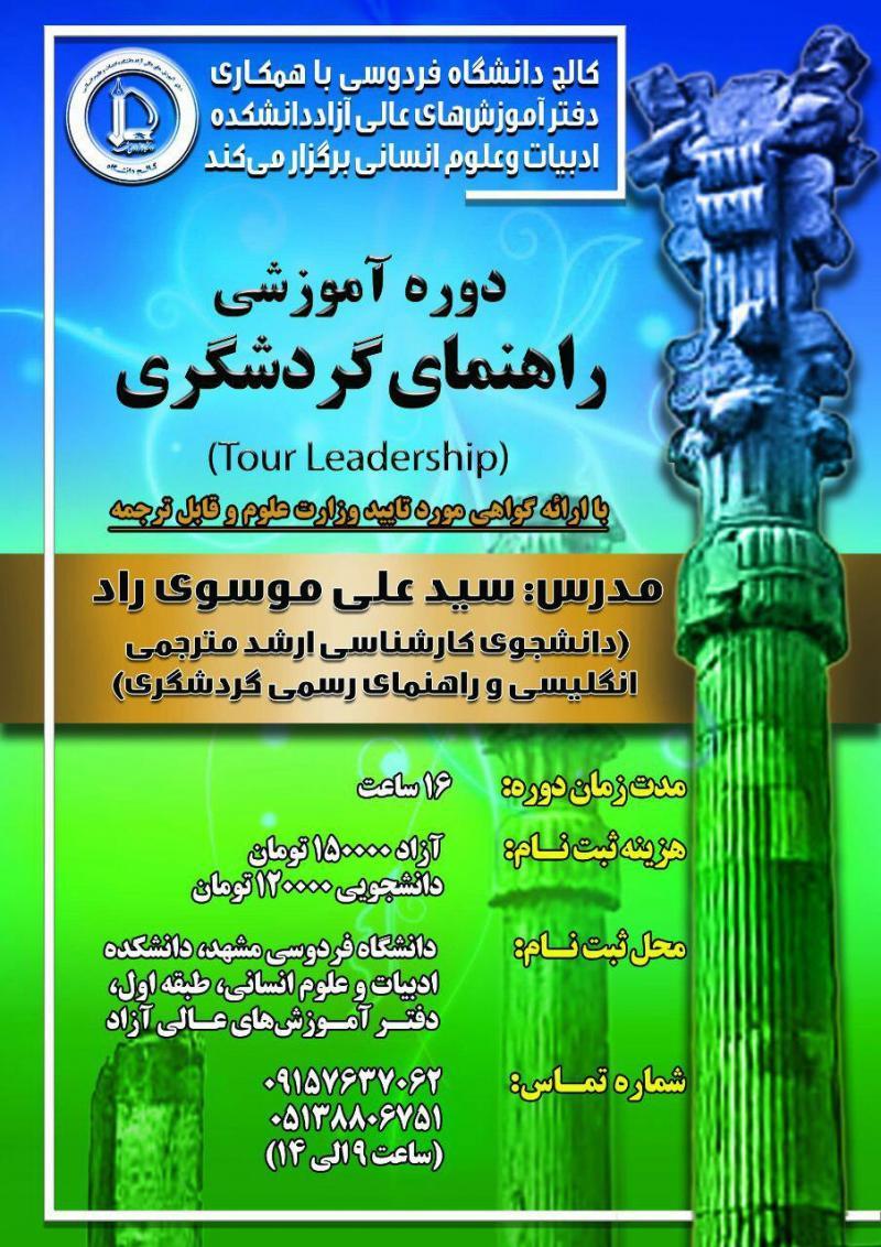 دوره آموزشی راهنمای گردشگری ؛ مشهد - 96