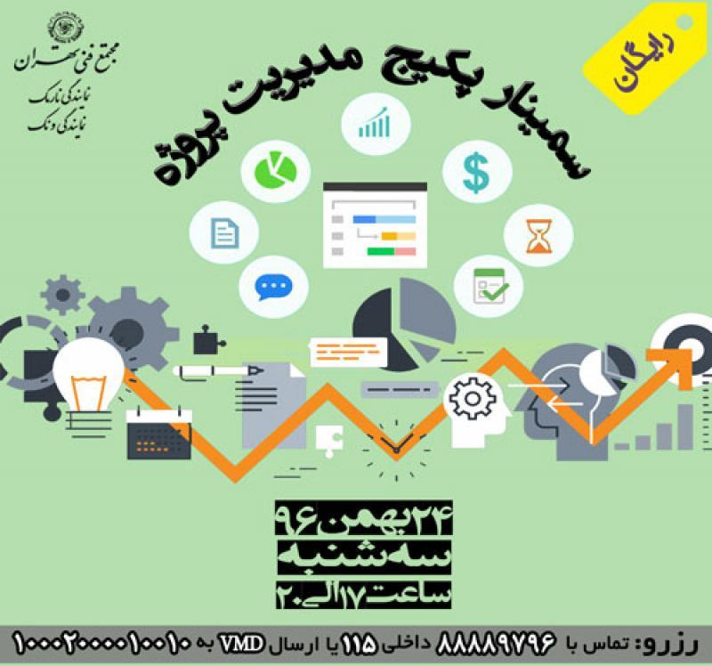 سمینار رایگان پکیج مدیریت پروژه ؛تهران - 96