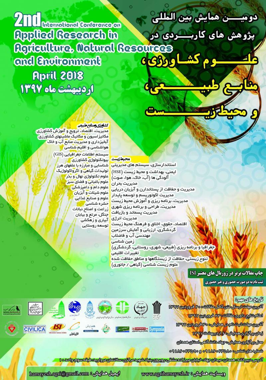 دومین همایش بین المللی پژوهش های کاربردی در علوم کشاورزی، منابع طبیعی و محیط زیست ؛ همدان - 97