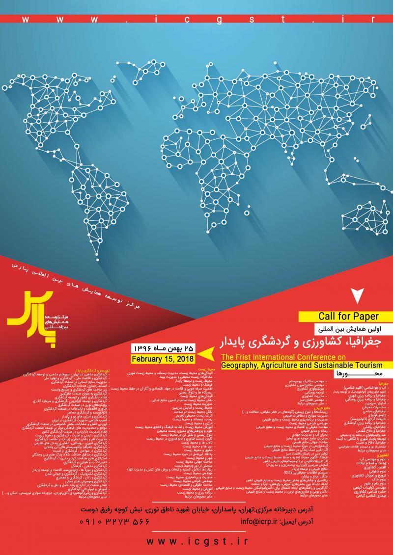 اولین همایش بین المللی جغرافیا، کشاورزی و گردشگری پایدار ؛تهران - 96