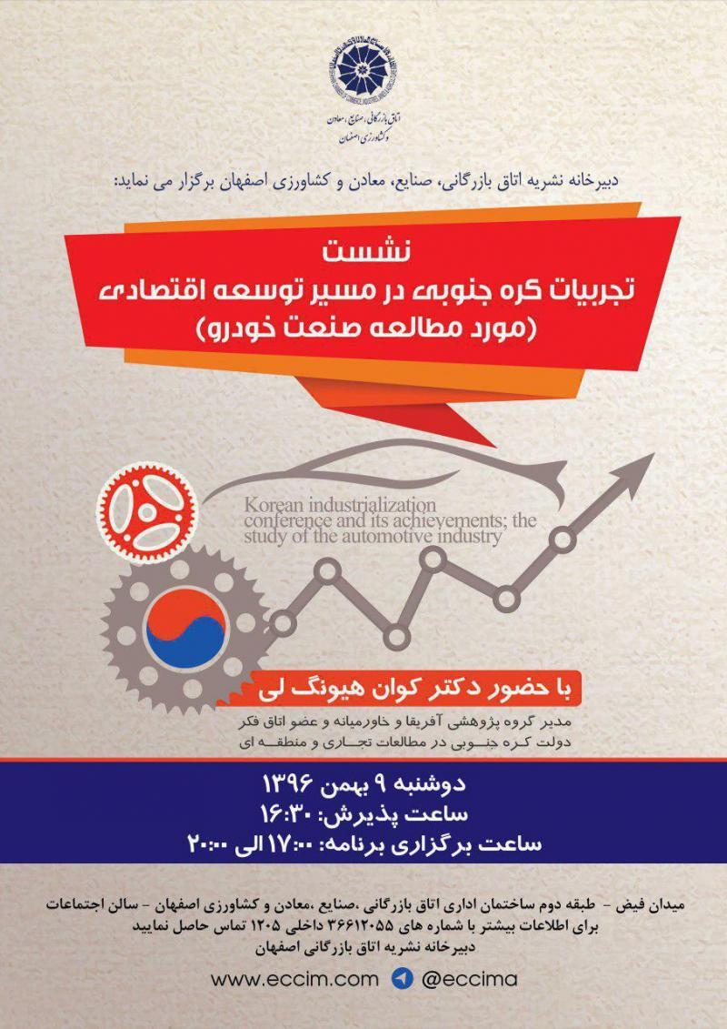 نشست تجربیات کره جنوبی در مسیر توسعه اقتصادی ؛ اصفهان - 96