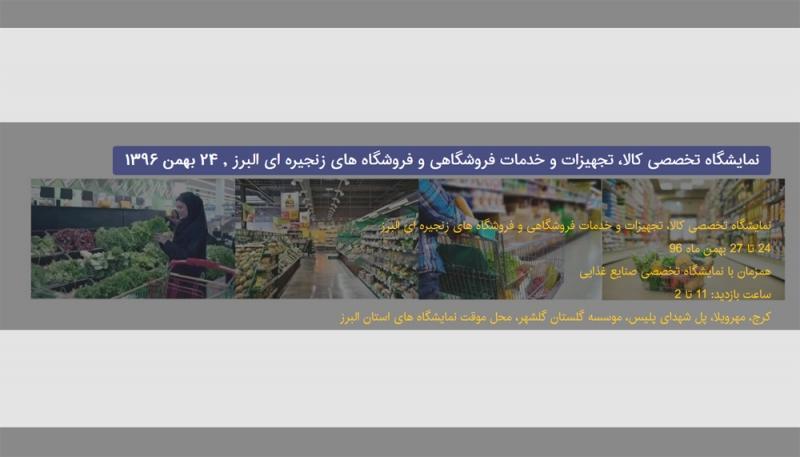 نمایشگاه کالا، تجهیزات و خدمات فروشگاهی و فروشگاه های زنجیره ای ؛استان البرز - 96