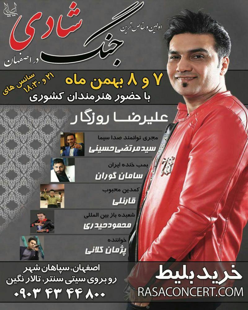 جنگ شادی ؛اصفهان - 96