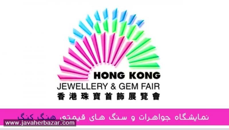 نمایشگاه جواهرات و سنگ های قیمتی هنگ کنگ 96