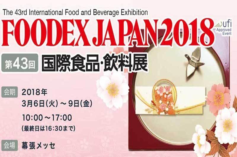 نمایشگاه صنایع غذایی  FOODEX  ؛ ژاپن  - 96