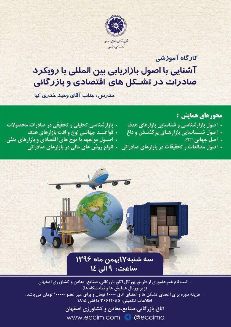 آشنایی با اصول بازار یابی بین المللی  ؛ اصفهان - 96