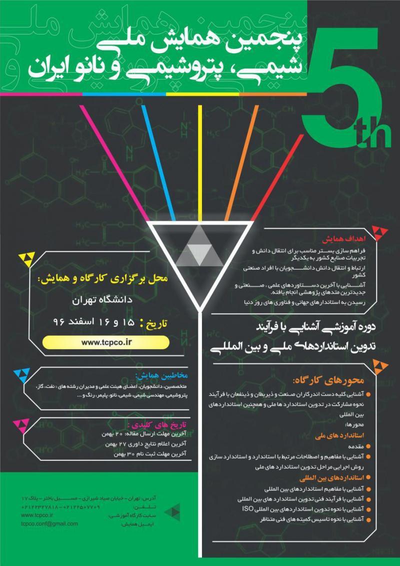 همایش شیمی، پتروشیمی و نانو ایران ؛ تهران - 96