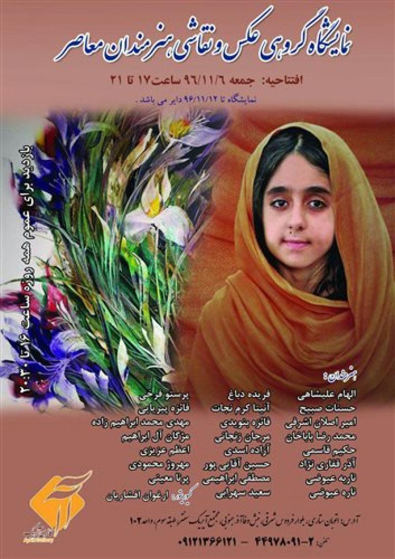 نمایشگاه گروهی هنرمندان معاصر تهران 96