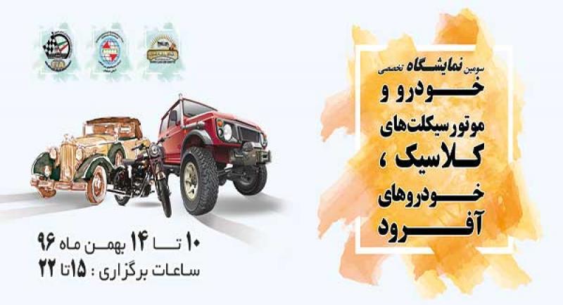 نمایشگاه خودرو و موتورسیکلتهای کلاسیک، خودروهای آفرود اصفهان 96