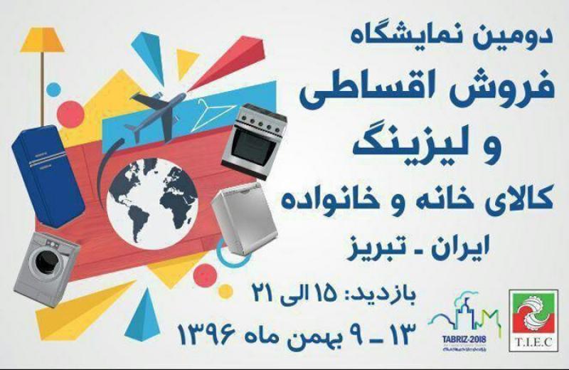 نمایشگاه فروش اقساطی و لیزینگ کالای خانه و خانواده ایران ؛تبریز - 96