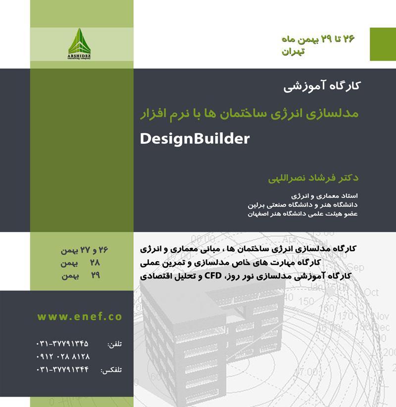 دیزاین بیلدر - کارگاه آموزشی  ؛تهران - 96