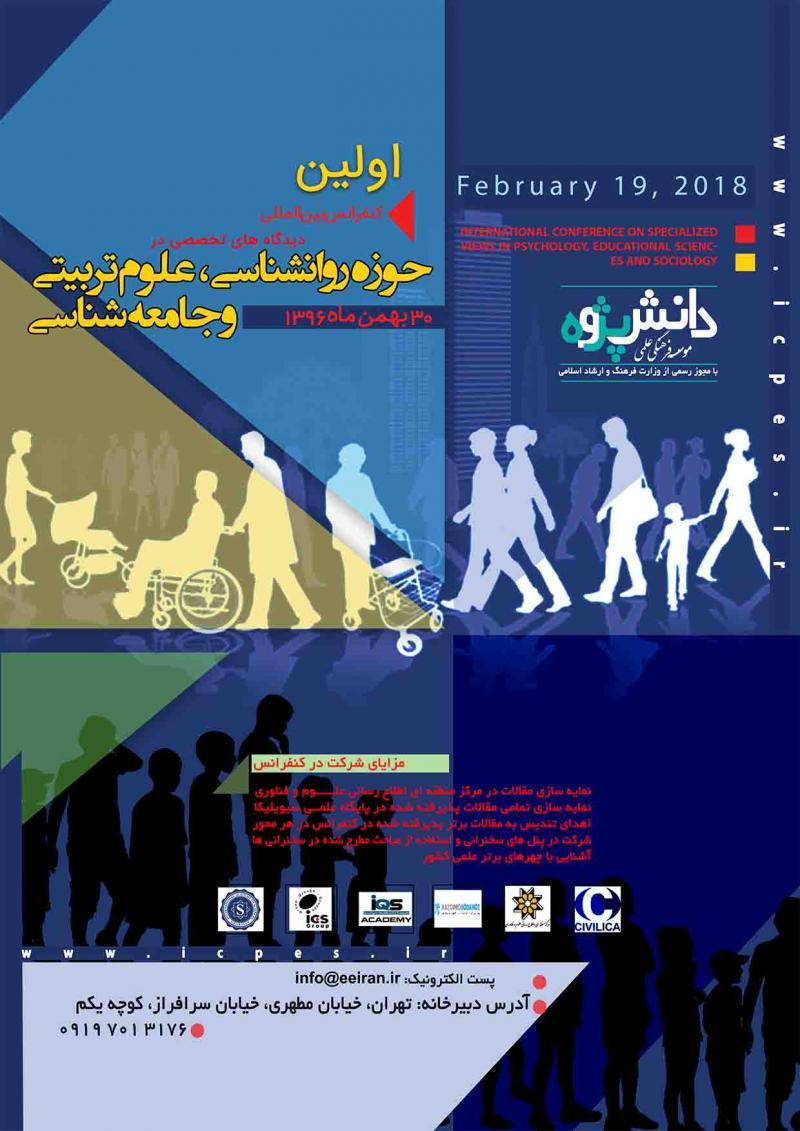 کنفرانس دیدگاه ها در حوزه روانشناسی، علوم تربیتی و جامعه شناسی ؛تهران - 96