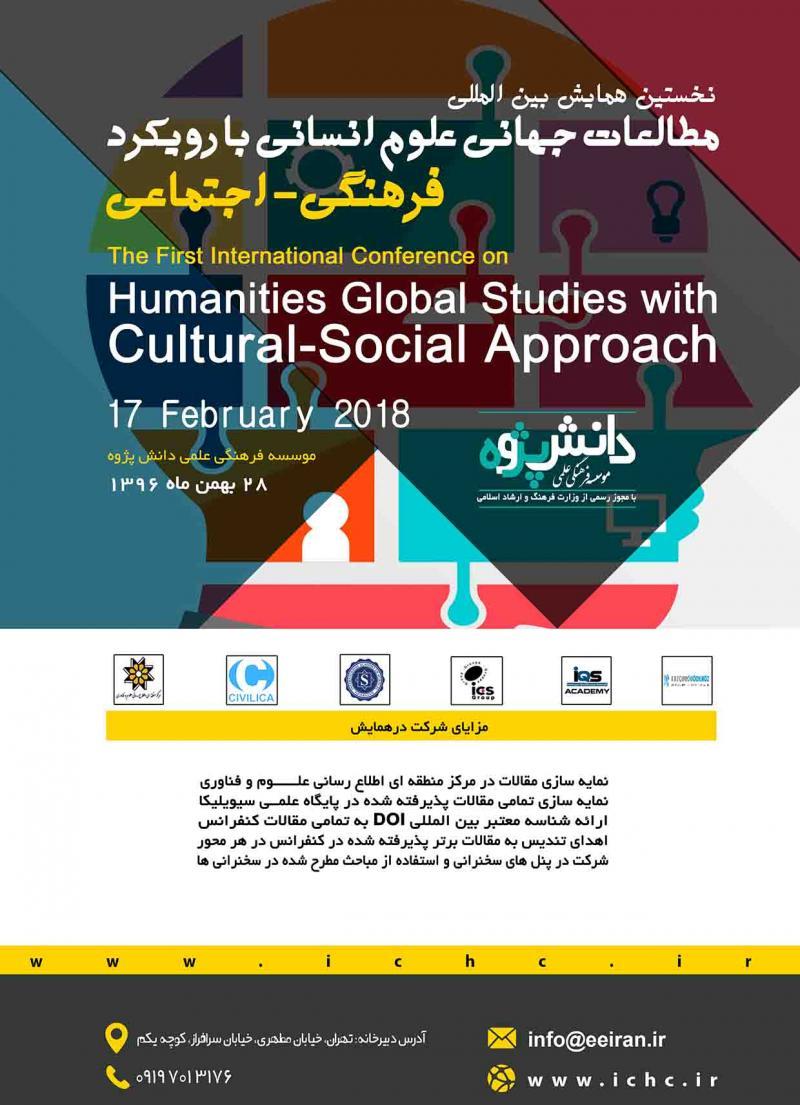 همایش مطالعات جهانی علوم انسانی با رویکرد فرهنگی اجتماعی ؛ تهران - 96