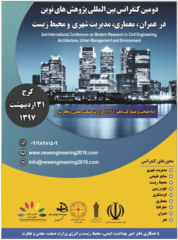 کنفرانس پژوهشهای نوین در عمران، معماری، مدیریت شهری و محیط زیست ؛کرج - 97