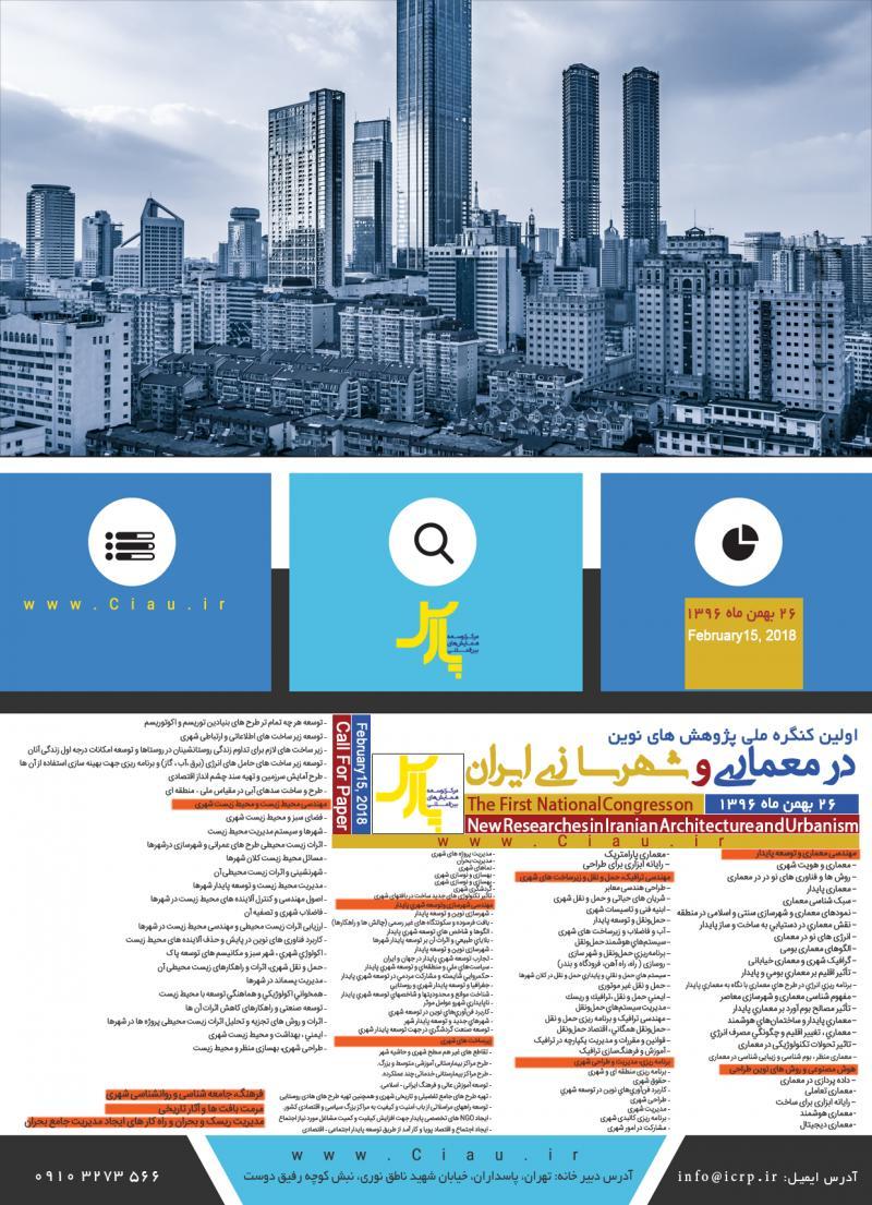 کنگره پژوهش های نوین در معماری و شهرسازی ایران ؛تهران - 96