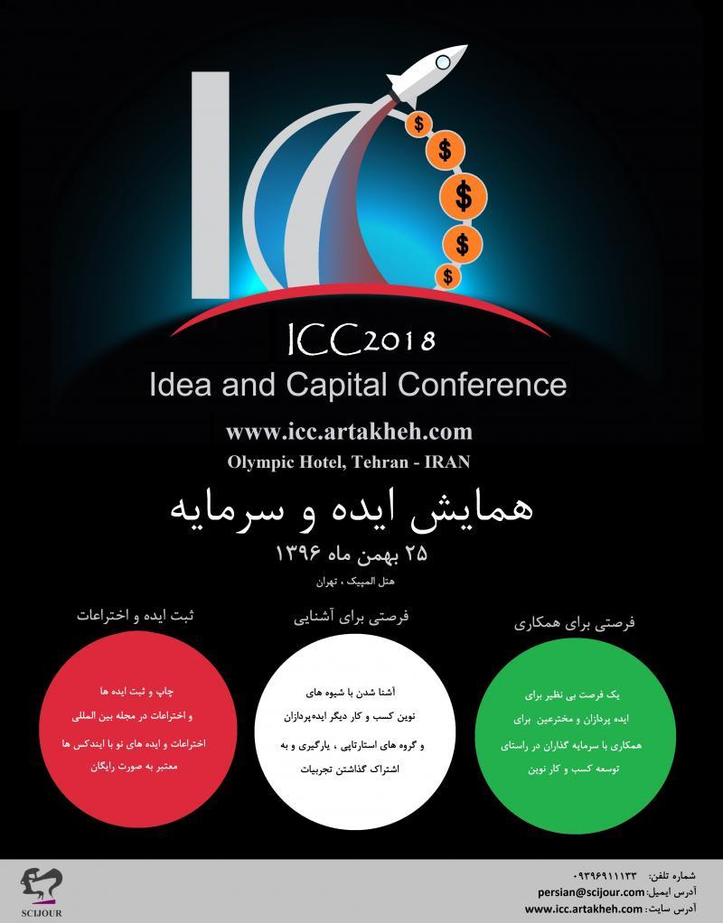 همایش ایده و سرمایه ؛تهران - 96
