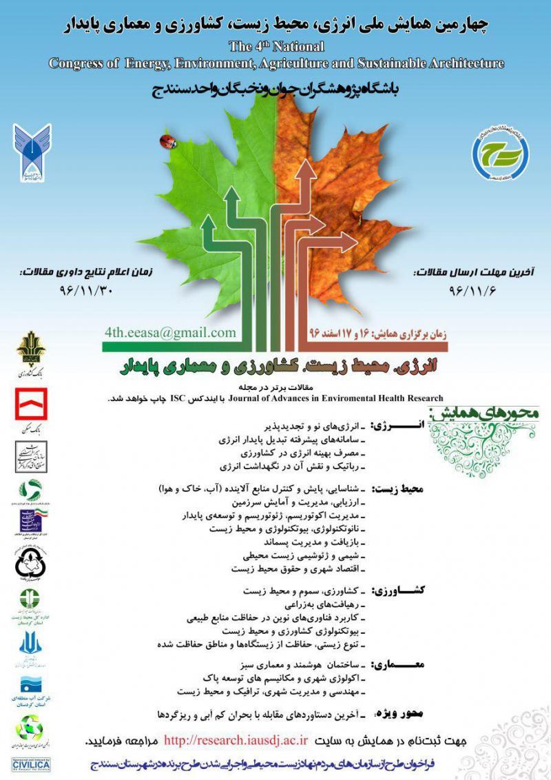 چهارمین همایش ملی انرژی، محیط زیست، کشاورزی و  معماری پایدار ؛سنندج - 96