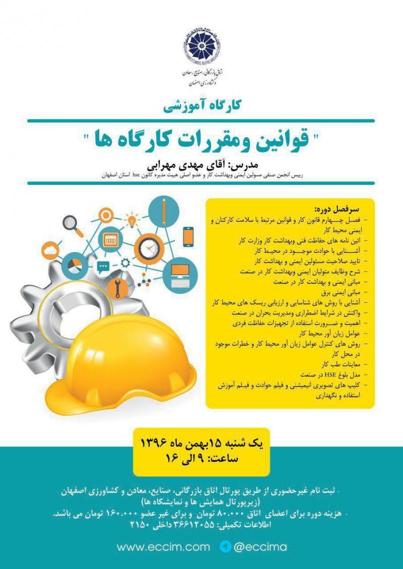 قوانین و مقررات کارگاهها (کارگاه آموزشی )؛ اصفهان - 96