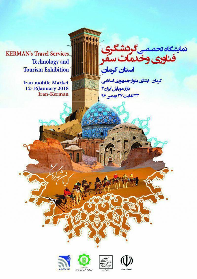 نمایشگاه گردشگری، فناوری و خدمات سفر استان کرمان 96