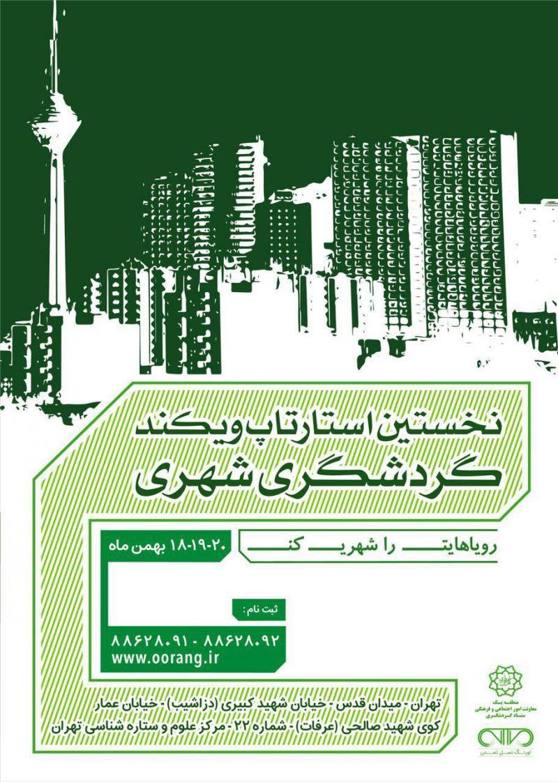 استارتاپ ویکند گردشگری شهری ؛تهران - 96