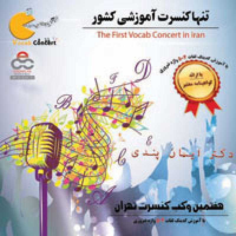 همایش وکب کنسرت ؛ تهران - اردیبهشت  97