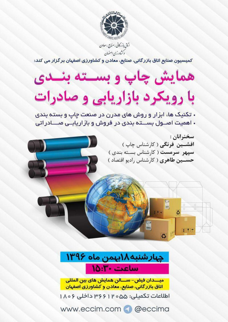 همایش چاپ و بسته بندی با رویکرد بازاریابی و صادرات ؛ اصفهان - 96