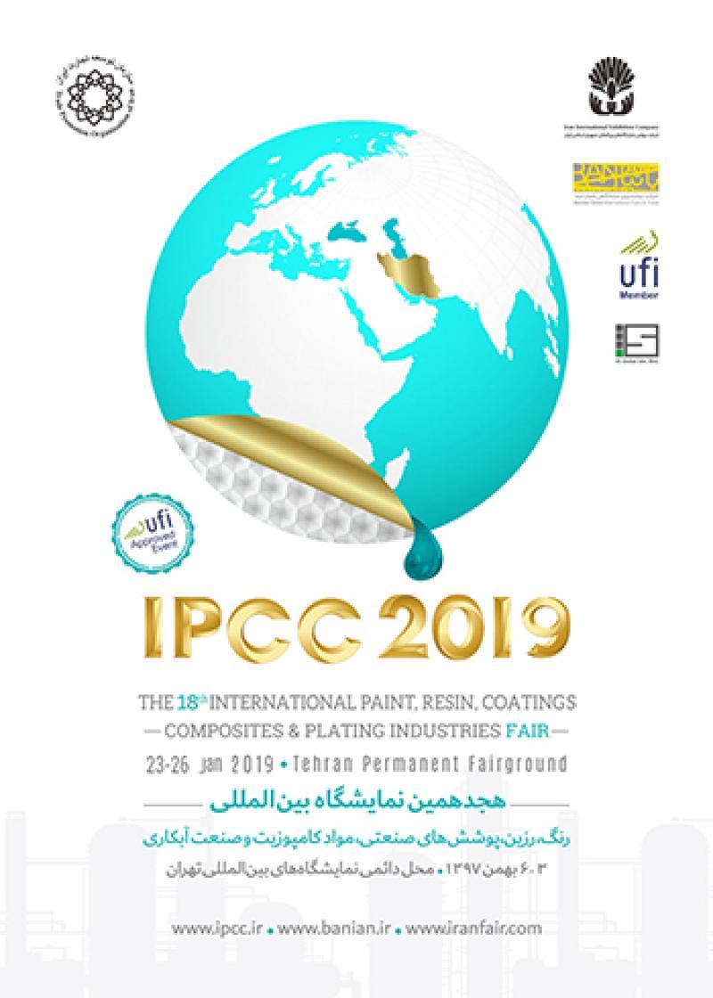 نمایشگاه رنگ، رزین، پوششهای صنعتی، مواد کامپوزیت و صنعت آبکاری ؛تهران - بهمن 97