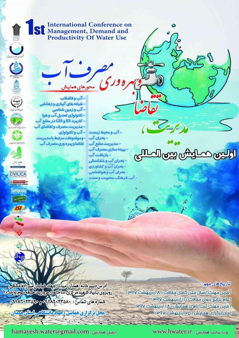 همایش مدیریت، تقاضا و بهره وری مصرف آب ؛همدان - 97