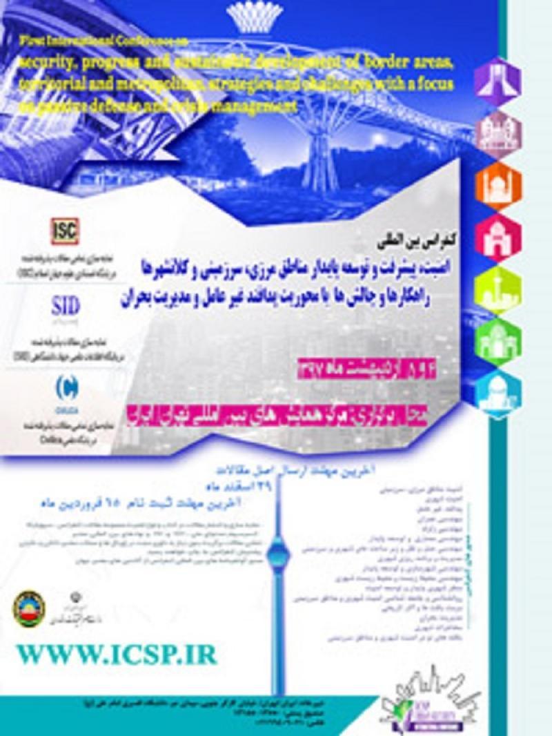 اولین کنفرانس بین المللی امنیت، پیشرفت و توسعه پایدار مناطق مرزی، سرزمینی کلانشهرها راهکارها و چالش ها ؛تهران - 97