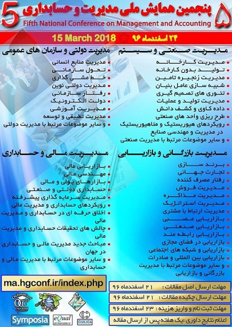 همایش مدیریت و حسابداری ؛جیرفت - 96