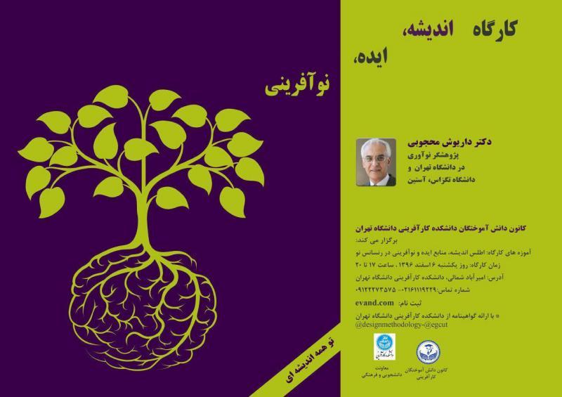 کارگاه اندیشه، ایده ، نوآفرینی ؛ تهران - 96