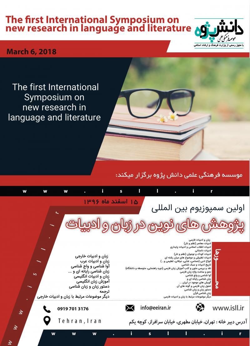 سمپوزیوم پژوهش های نوین در زبان و ادبیات ؛تهران - 96