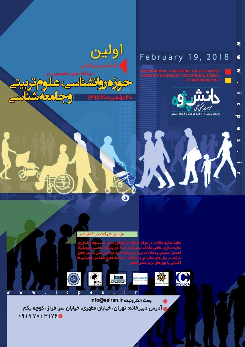 کنفرانس دیدگاه های تخصصی در حوزه روانشناسی، علوم تربیتی و جامعه شناسی ؛تهران - 96