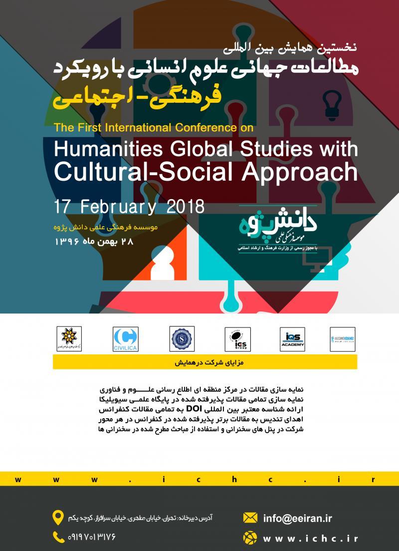 همایش مطالعات جهانی علوم انسانی با رویکرد فرهنگی-اجتماعی ؛تهران - 96