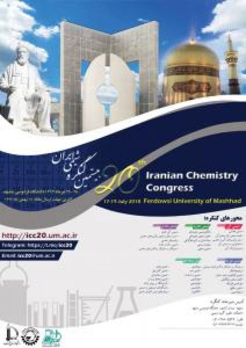 کنگره شیمی ایران ؛مشهد - 97