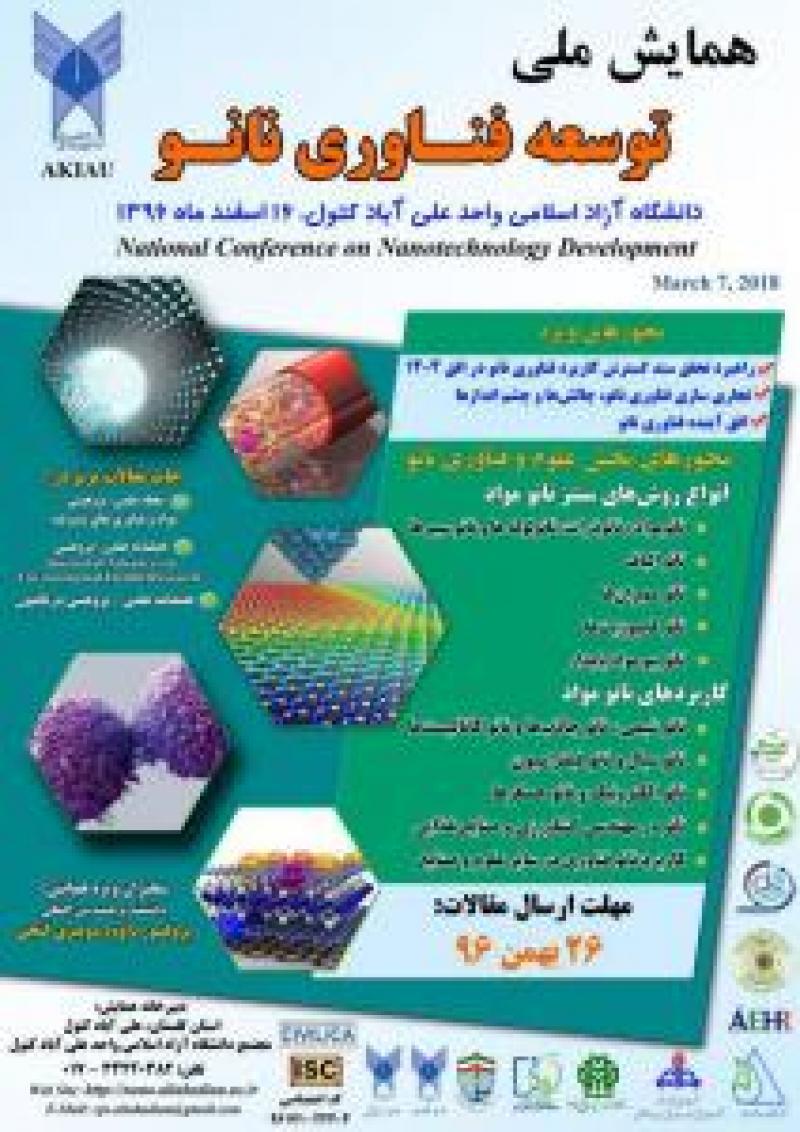 همایش توسعه فناوری نانو ؛استان گلستان - 96