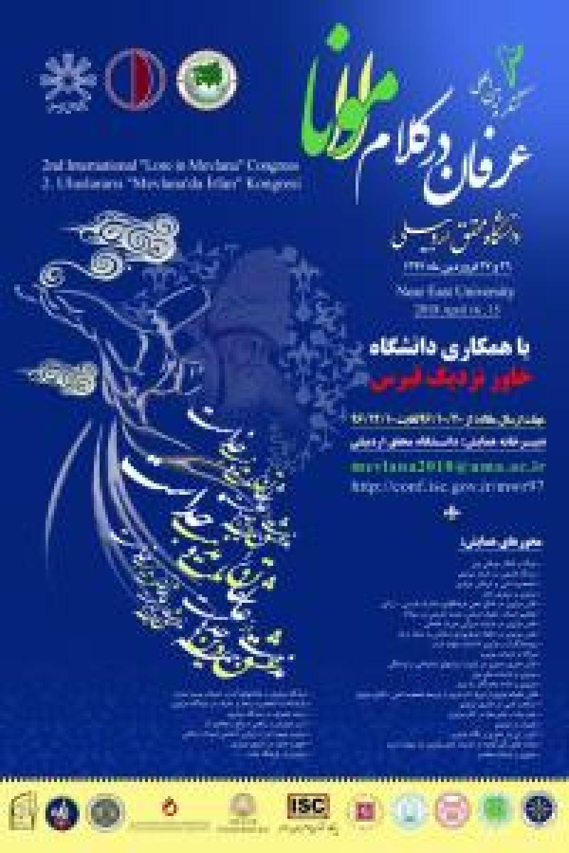 دومین کنگره بین المللی عرفان در کلام مولانا ؛اردبیل - 97