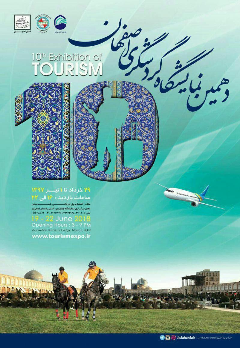 نمایشگاه صنعت گردشگری و هتلداری ؛ اصفهان - خرداد و تیر 97